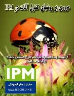 مروری بر روشهای کنترل آفات در IPM