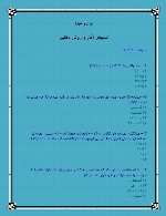 50 تست آمار و روش تحقیق برای دانشجویان رشته های علوم تربیتی و روانشناسی