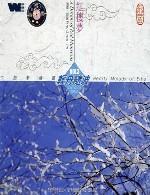 رویای عمارت قرمز با ملودی های دلچسب و شیرین ساز چینی ارهوA Dream of Red Mansions - Hearty Melody of Erhu (2000)