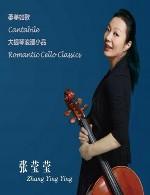 آلبوم کانتابیل : کلاسیک های رمانتیک ویولن سل با اجرای ژانگ ینگینگZhang Yingying - Cantabile Romantic Cello (2014)