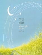 آلبوم « والس مهتاب » اثری آرام و دلنشین از کیم یونKim Yoon - Moonlight Waltz (2012)