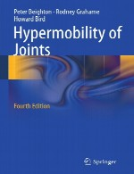 شلی مفاصلHypermobility of Joints