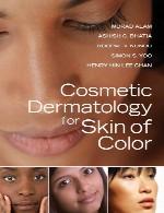 درماتولوژی لوازم آرایشی و بهداشتی برای پوست رنگیCosmetic Dermatology for Skin of Color