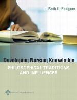 توسعه دانش پرستاریDeveloping Nursing Knowledge
