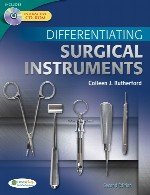افتراق ابزار های جراحیDifferentiating Surgical Instruments