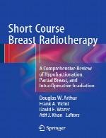 پرتو درمانی کوتاه مدت سینه - بررسی جامع هیپو فراکسیناسیون، تابش جزئی سینه، و حین عملShort Course Breast Radiotherapy