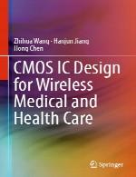 طراحی CMOS IC برای پزشکی و بهداشت و درمان بی سیمCMOS IC Design for Wireless Medical and Health Care