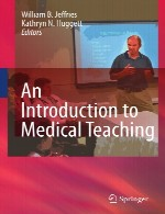 مقدمه ای بر آموزش پزشکیAn Introduction to Medical Teaching