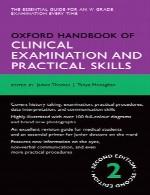 راهنمای آزمون بالینی و مهارت های عملی آکسفوردOxford Handbook of Clinical Examination and Practical Skills
