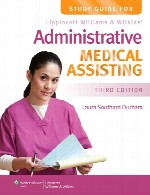 مطالعه راهنما دستیاری پزشکی اجرایی لیپینکات ویلیامز و ویلکینزStudy Guide for Lippincott Williams & Wilkins' Administrative Medical Assisting