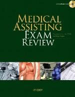 مرور آزمون دستیاری پزشکی – آمادگی امتحانات برای CMA و RMAMedical Assisting Exam Review