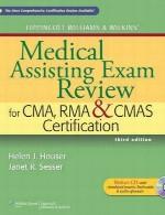 مرور آزمون دستیاری پزشکی ویلیامز و ویلکینز، برای صدور گواهینامه CMA، RMA و CMASLippincott Williams & Wilkins' Medical Assisting Exam Review for CMA, RMA & CMAS Certification