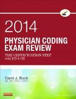 امتحان مروری برنامه نویسی پزشکی 2014 – صدور مرحله گواهینامه با ICD-9-CMPhysician Coding Exam Review 2014
