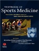 درسنامه پزشکی ورزشی – علم پایه و جنبه های بالینی آسیب ورزشی و فعالیت بدنیTextbook of Sports Medicine
