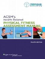راهنمای ارزیابی تناسب اندام مرتبط با سلامت ACSMACSM Health-Related Physical Fitness