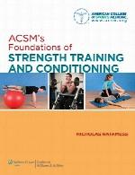 مبانی آموزش مقاومت و شایسته سازی ACSMFoundations of Strength Training and Conditioning