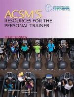 مرجع ACSM برای مربی شخصیACSMs Resources for the Personal Trainer