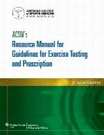 راهنمای مرجع ACSM برای راهنمایی برای آزمون ورزش و تجویز (نسخه)ACSMs Resource Manual for Guidelines for Exercise Testing