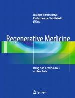 پزشکی احیا کننده – کاربرد منابع غیر جنینی سلول های بنیادیRegenerative Medicine