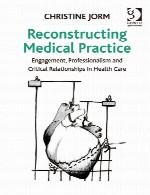 تمرین بازسازی (احیا) پزشکیReconstructing Medical Practice