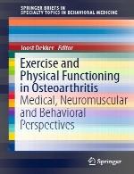عملکرد ورزشی و فیزیکی در استئو آرتریت – چشم انداز های پزشکی، عصبی عضلانی و رفتاریExercise and Physical Functioning in Osteoarthritis