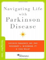 ناوبری (هدایت) زندگی با بیماری پارکینسونNavigating Life with Parkinson Disease