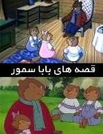 قصه های باباسمور 27