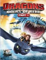 اژدها سواران برک 18Dragons Riders of Berk 18