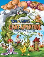 ماجراجویی عظیم تام و جریTom and Jerrys Giant Adventure