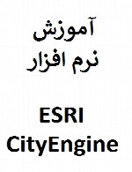 آموزش نرم افزار ESRI CityEngineCity Engine Tutorial