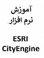 آموزش نرم افزار ESRI CityEngine 2012CityEngine Tutorials 2012