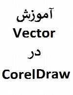 آموزش Vector Power در corel drawCorel Draw Vector Power Training