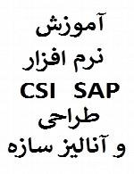 آموزش نرم افزار CSI SAP طراحی و آنالیز سازهCSI SAP Video Tutorials Structural Analysis Program