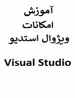 آموزش امکانات و ابزارهای جدید ویژوال استدیوExploring Visual Studio 2008 Using Visual C Sharp