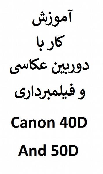 آموزش کار با دوربین عکاسی و فیلمبرداری Canon 40D And 50D / The Canon 40D And 50D