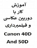 آموزش کار با دوربین عکاسی و فیلمبرداری Canon 40D And 50DThe Canon 40D And 50D
