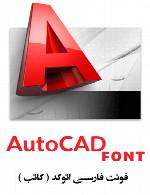 کاتب فور اتوکدKateb for AutoCAD