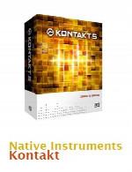 ناتیو اینسترومنت کونتکتNative Instruments Kontakt v5.6.0