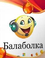 بالابولکاBalabolka 2.11.0.611