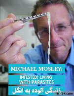 مستند زندگی آلوده به انگل دوبله فارسیInfested Living with Parasites 2014 720p
