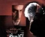 احمد شاملو - آلبوم کاشفان فروتن شوکران ۲Ahmad Shamlou