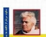 احمد شاملو - آلبوم سکوت سرشار از ناگفته هاستAhmad Shamlou