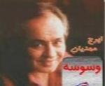 ایرج مهدیان - آلبوم وسوسهIraj Mahdian
