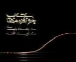 بهداد بابایی - آلبوم جوی نقره ی مهتابBehdad Babaie