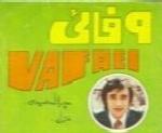 جمال وفایی - آلبوم غزلJamal Vafaei