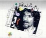 حسین پناهی - آلبوم سلام خداحافظHossein Panahi