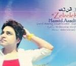 حمید آزادی - آلبوم تک ترانه هاHamid Azadi