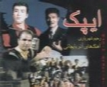 رحیم شهریاری - آلبوم ایپکRahim Shahriary