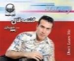 رحیم شهریاری - آلبوم گئتمه قالRahim Shahriary