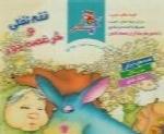 سازمان فرهنگی هنری سحر - آلبوم ننه نقلی و خر غصه خورSazman Farhangi Honari Sahar